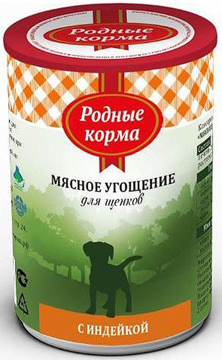 Консервы Родные Корма Мясное угощение, для щенков, с индейкой, 340 г0120710Мясное угощение с индейкой для щенковСостав: мясо индейки, рубец, сердце, печень, растительное масло, соль, вода. Пищевая ценность 100 г. продукта: сырой протеин, не менее-12,0 г; сырой жир, не более- 7,0 г; сырая зола, не более- 2,0 г; массовая доля поваренной соли-0,3-0,5 г; влага, не более-82,0%.Энергетическая ценность 100 г. продукта - 111 ккал.Масса нетто: 100 г, 340 г