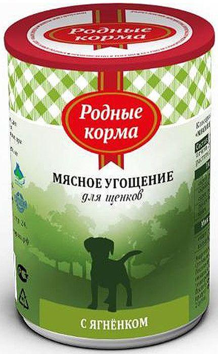 Консервы Родные Корма Мясное угощение, для щенков, с ягненком, 340 г0120710Мясное угощение с ягнёнком для щенковСостав: баранина, сердце, рубец, печень, жилирующая добавка, растительное масло, соль, вода. Пищевая ценность 100 г. продукта: сырой протеин, не менее-10,5 г; сырой жир, не более- 7,2 г; сырая зола, не более- 2,0 г; массовая доля поваренной соли-0,3-0,5 г; влага, не более-82,0%.Энергетическая ценность 100 г. продукта - 107 ккал.Масса нетто: 100 г, 340 г.