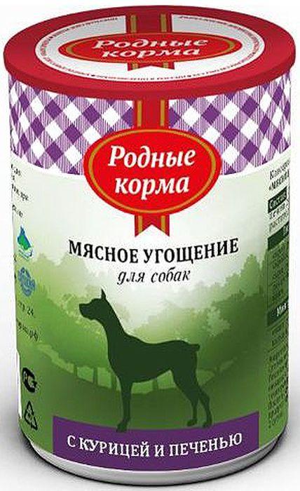 Консервы Родные Корма Мясное угощение, для собак, с курицей и печенью, 340 г0120710Мясное угощение с курицей и печенью для собакСостав: курица, печень, сердце, язык, легкое, рубец, растительное масло, соль, вода. Пищевая ценность 100 г. продукта: сырой протеин, не менее-10,0 г; сырой жир, не более- 6,5 г; сырая зола, не более- 2,0 г; массовая доля поваренной соли-0,3-0,5 г; влага, не более-82,0%.Энергетическая ценность 100 г. продукта - 99 ккал.Масса нетто: 340 г