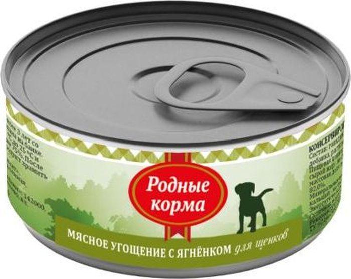 Консервы Родные Корма Мясное угощение, для щенков, с ягненком, 100 г0120710Мясное угощение с ягнёнком для щенковСостав: баранина, сердце, рубец, печень, жилирующая добавка, растительное масло, соль, вода. Пищевая ценность 100 г. продукта: сырой протеин, не менее-10,5 г; сырой жир, не более- 7,2 г; сырая зола, не более- 2,0 г; массовая доля поваренной соли-0,3-0,5 г; влага, не более-82,0%.Энергетическая ценность 100 г. продукта - 107 ккал.Масса нетто: 100 г, 340 г.