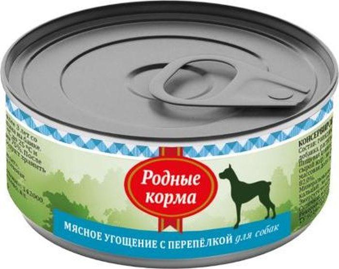 Консервы Родные Корма Мясное угощение, для собак, с перепелкой, 100 г0120710Мясное угощение с перепёлкой для собакСостав: перепёлка, курица, печень, сердце, рубец, легкое, растительное масло, соль, вода. Пищевая ценность 100 г. продукта: сырой протеин, не менее-11 г; сырой жир, не более- 7 г; сырая зола, не более- 2,0 г; массовая доля поваренной соли-0,3-0,5 г; влага, не более-82,0%.Энергетическая ценность 100 г. продукта - 107 ккал.Масса нетто: 100 г, 340 г