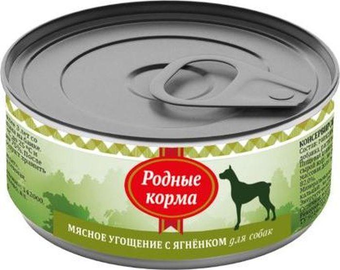 Консервы Родные Корма Мясное угощение, для собак, с ягненком, 100 г0120710Мясное угощение с ягнёнком для собакСостав: баранина, сердце, рубец, печень, жилирующая добавка, растительное масло, соль, вода. Пищевая ценность 100 г. продукта: сырой протеин, не менее-10,5 г; сырой жир, не более- 7,2 г; сырая зола, не более- 2,0 г; массовая доля поваренной соли-0,3-0,5 г; влага, не более-82,0%.Энергетическая ценность 100 г. продукта - 107 ккал.Масса нетто: 100 г, 340 г.