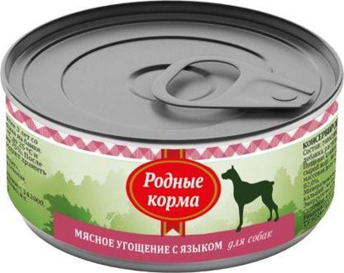 Консервы Родные Корма Мясное угощение, для собак, с языком, 100 г0120710Мясное угощение с языком для собакСостав: язык, говядина, сердце, рубец, легкое, растительное масло, соль, вода. Пищевая ценность 100 г. продукта: сырой протеин, не менее-10,5 г; сырой жир, не более- 6,5 г; сырая зола, не более- 2,0 г; массовая доля поваренной соли-0,3-0,5 г; влага, не более-82,0%.Энергетическая ценность 100 г. продукта - 101 ккал.Масса нетто: 100 г, 340 г.