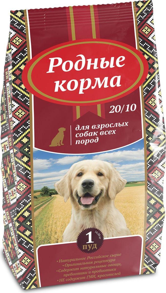 Сухой корм Родные Корма 1 пуд 20/10, для собак всех пород, 16,38 кг0120710Ингредиенты: злаки (кукуруза, пшеница) мука из мяса курицы, жир куриный, диетические волокна, дрожжи, Bacillus subtillis, Bacillus licheniformis, тыква сушенная, лизин, DL-метионин, минеральные вещества, антиоксиданты, комплекс витаминов.Гарантируемые показатели питательной ценности:Протеин — 20%, жиры – 10%, зола — 7%, клетчатка – 3%, кальций — 1,3%, фосфор – 1%, влажность не более — 10%, витамины: А — 8 400 МЕ/кг, Д3 — 800 МЕ/кг, Е — 80 мг/кг.Энергетическая ценность: 3500 ккал/кг.Рекомендации по применению: корм подается в сухом виде или размоченный в теплой воде. У животного всегда должен быть доступ к свежей питьевой воде. Корм следует вводить в рацион постепенно в течение 7-10 дней.