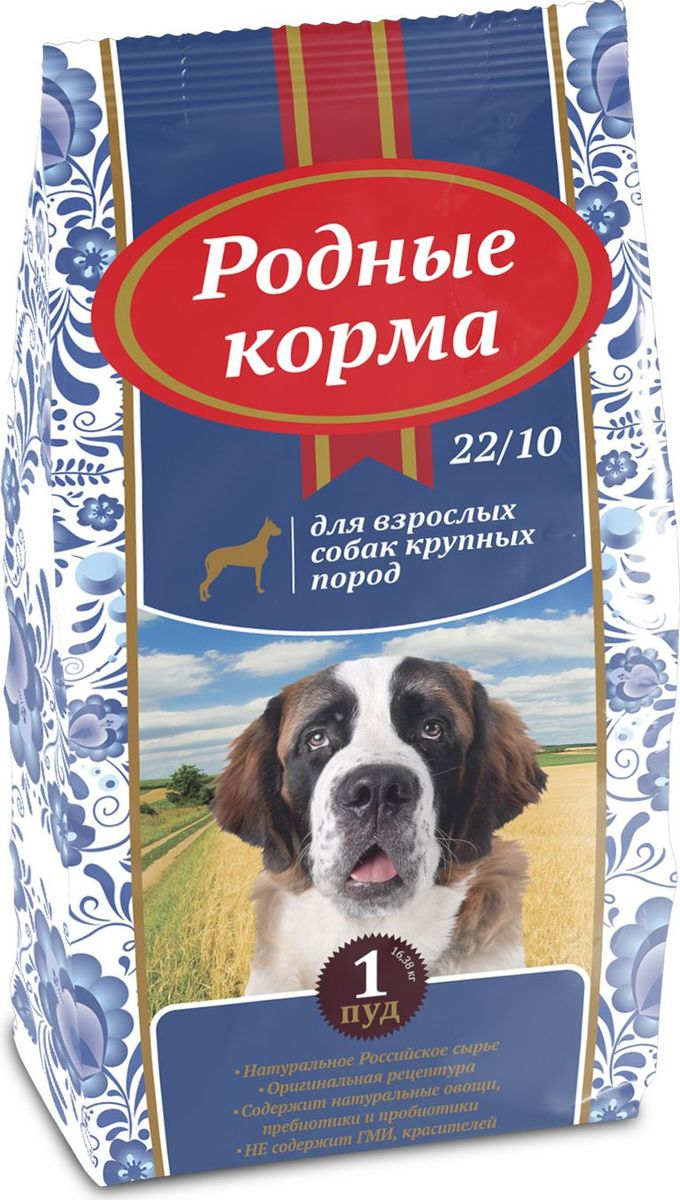 Сухой корм Родные Корма 1 пуд 22/10, для собак крупных пород, 16,38 кг0120710Ингредиенты: злаки (кукуруза, пшеница) мука из мяса курицы, жир куриный, диетические волокна, дрожжи, Bacillus subtillis, Bacillus licheniformis, тыква сушенная, яблоко сушенное, лизин, DL-метионин, минеральные вещества, глюкозамина сульфат 750 мг/кг, хондроитина сульфат 250 мг/кг., антиоксиданты, комплекс витаминов.Гарантируемые показатели питательной ценности:Протеин — 22%, жиры – 10%, зола – 7,5%, клетчатка – 3%, кальций — 1,5%, фосфор – 1,1%, влажность не более — 10%, витамины: А — 8 400 МЕ/кг, Д3 — 800 МЕ/кг, Е — 80 мг/кг.Энергетическая ценность: 3550 ккал/кг.Рекомендации по применению: корм подается в сухом виде или размоченный в теплой воде. У животного всегда должен быть доступ к свежей питьевой воде. Корм следует вводить в рацион постепенно в течение 7-10 дней.