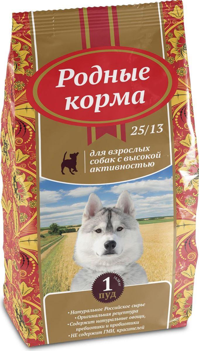 Сухой корм Родные Корма 1 пуд 25/13, для собак с высокой активностью, 16,38 кг0120710Ингредиенты: злаки (кукуруза, пшеница) мука из мяса курицы, жир куриный, диетические волокна, дрожжи, Bacillus subtillis, Bacillus licheniformis, тыква сушенная, яблоки сушенные, лизин, DL-метионин, минеральные вещества, антиоксиданты, комплекс витаминов.Гарантируемые показатели питательной ценности:Протеин — 25%, жиры – 13%, зола – 7,2%, клетчатка – 3%, кальций — 1,5%, фосфор – 1,0%, влажность не более — 10%, витамины: А — 8 400 МЕ/кг, Д3 — 800 МЕ/кг, Е — 80 мг/кг.Энергетическая ценность: 3700 ккал/кг.Рекомендации по применению: корм подается в сухом виде или размоченный в теплой воде. У животного всегда должен быть доступ к свежей питьевой воде. Корм следует вводить в рацион постепенно в течение 7-10 дней.