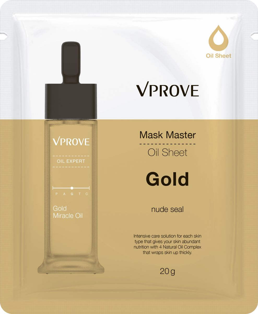 """Vprove Маска на масляной основе Маск мастер с золотом, тонизирующая, 20 гVMOMS0002Уникальная тканевая маска на масляной основе - это интенсивное питание вашей кожи без ощущения жирности и липкости. Основа маски выполнена из специального материала """"Nude Seal Fabric"""". Этот экологически чистый, безвредный для кожи материал с упругой, мягкой, шелковистой текстурой гораздо тоньше обычной синтетической целлюлозной основы. Благодаря ему, повышается скорость абсорбции кожей полезных ингредиентов, обеспечивая интенсивное питание кожи. Кроме того, такая основа является гипоаллергенной, что минимизирует риск появления раздражений и подходит даже обладателям чувствительной кожи. Маска с экстрактом золота тонизирует кожу, способствует выводу токсинов и стягивает поры."""