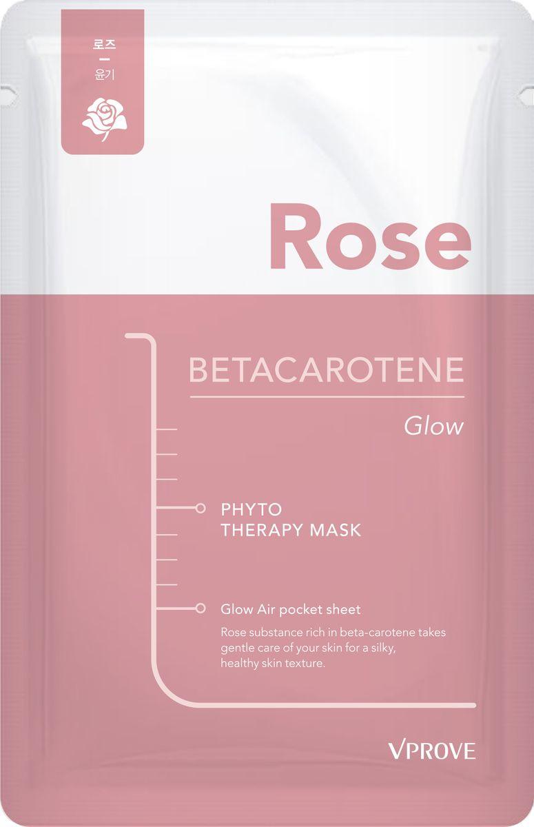 Vprove Тканевая маска Фитотерапия с розой, увлажняющая, 20 гVPTMS0005Линия масок со специальным двойным слоем основы обеспечивает лучшее соприкосновение с поверхностью кожи. А уникальная мягкая формула эссенции, которой пропитан каждый слой маски, быстрее проникает в клетки кожи. Каждая тканевая маска содержит экстракты растений, овощей и фруктов, а также полезные кислоты и минералы, которые активно питают и смягчают кожу. Главная задача тканевых масок лини Фито Терапи - создать сияющую здоровьем, увлажненную изнутри кожу, без намека на несовершенства.Маска с розой интенсивно увлажняет кожу и дарит ей сияние.