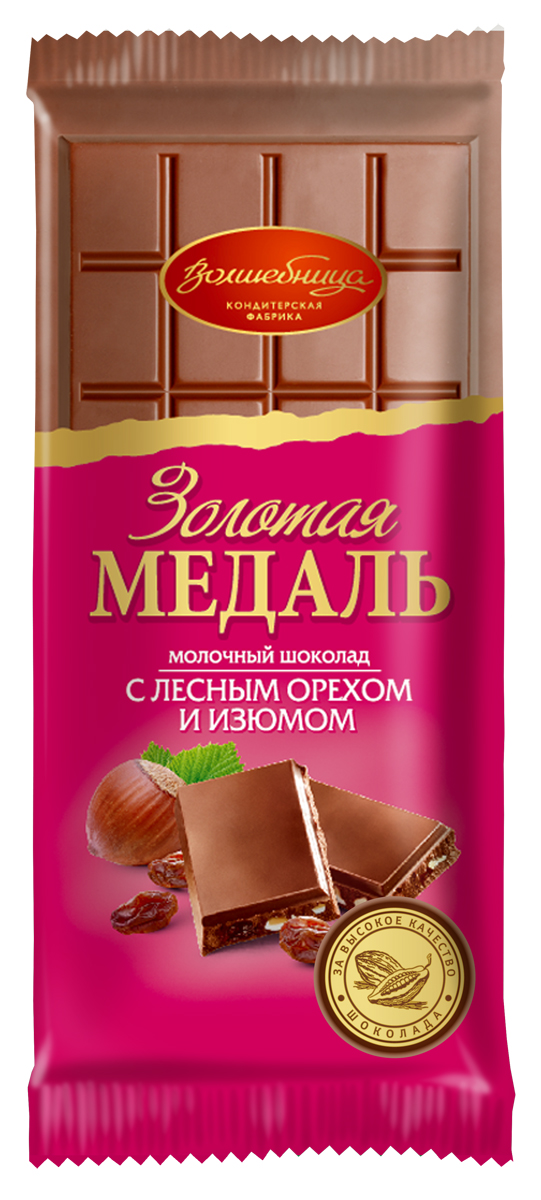 Волшебница Золотая медаль шоколад молочный с лесным орехом и изюмом, 100 г1.1635Высокое качество, разнообразие вкусов и выгодная цена Золотой медали приносят радость и удовольствие поклонникам шоколада.Шоколад Золотая медаль - горький или молочный, с лесным орехом или изюмом нравится всем без исключения и в любом количестве.Шоколад настоящих чемпионов!
