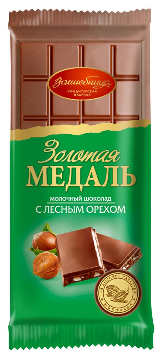 Волшебница Золотая медаль шоколад молочный с лесным орехом, 100 г