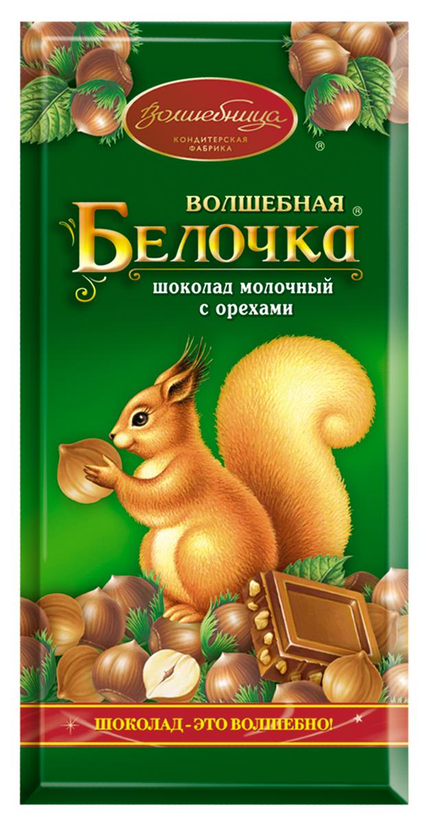 Волшебница Волшебная белочка шоколад, 80 г0120710Молочный шоколад с орехами Волшебная белочка хорошо знакомпокупателям. Многие из них уже выросли из сказочного возраста, но сохранили трогательную привязанность к Волшебной белочке с орехами и покупают ее уже своим детям.