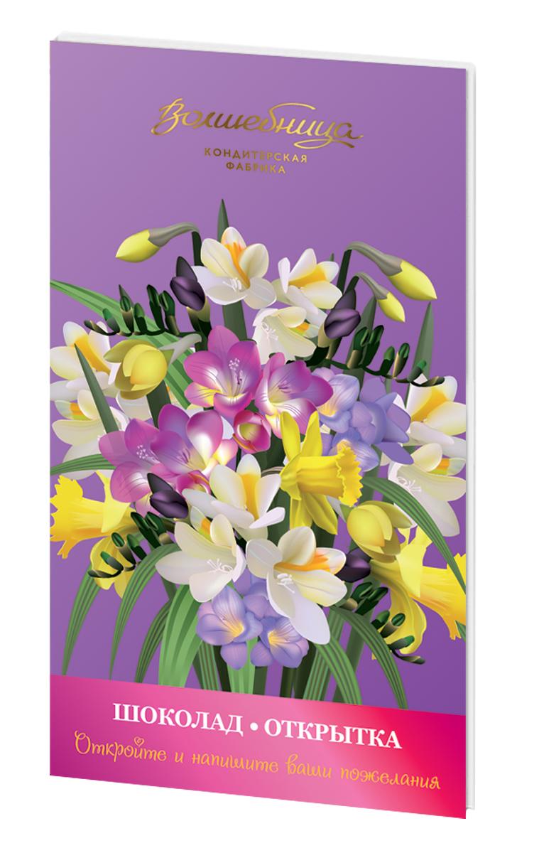 Волшебница шоколад (Открытка), 190 г актуальная открытка 48