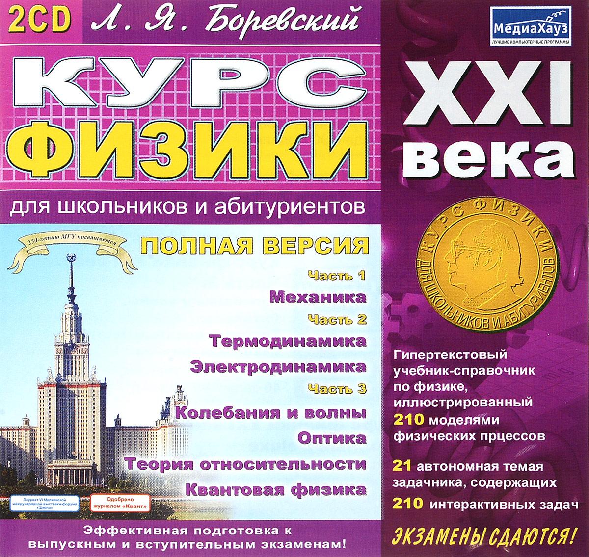 Л.Я. Боревский. Курс физики XXI века. Полная версия (2 CD)