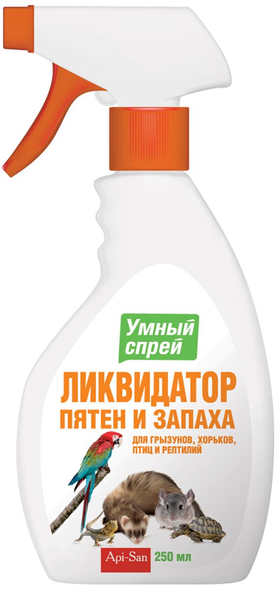 Ликвидатор пятен и запаха Апи-Сан Умный спрей, для грызунов, хорьков, птиц и рептилий, 250 мл0120710Состав в 1 мл: вода очищенная, пропиленгликоль, парфюмерная композиция, синтанол, Дип Клин Мульти Ф, Эдета Б, микрокер, калий фосфорнокислый, бура.Свойства: действие зоогигиенического средства основано на способности ферментов разлагать биологический субстрат, определяющий запахи органического происхождения. Разлагает жировые, масляные, белковые, крахмальные и другие твердые органические загрязнения.Зоогигиеническое средство используют для устранения пятен и неприятных запахов органического происхождения. Кроме того, зоогигиеническое средство может применяться, как обычное чистящее средство для чистки любых поверхностей: раковины, душевые кабины, полы, кафельная плитка и др.Применение: перед применением загрязненные поверхности предварительно очищают, удаляя твердые частицы загрязнения насколько это возможно. Перед применением интенсивно встряхивают флакон несколько раз, а затем опрыскивают место обработки зоогигиеническим средством с расстояния 20 - 30 см. После нанесения не следует вытирать обработанные поверхности, а оставить их влажными (при чистке ковров, для более эффективного устранения запаха, обработать под коврами). Заметный эффект наступает через несколько часов.Хранение: хранят зоогигиеническое средство в закрытой упаковке производителя, в защищенном от прямых солнечных лучей месте, отдельно от продуктов питания и кормов, при температуре 0°С до 30°С.Срок годности зоогигиенического средства при соблюдении условий хранения - 2 года со дня производства.
