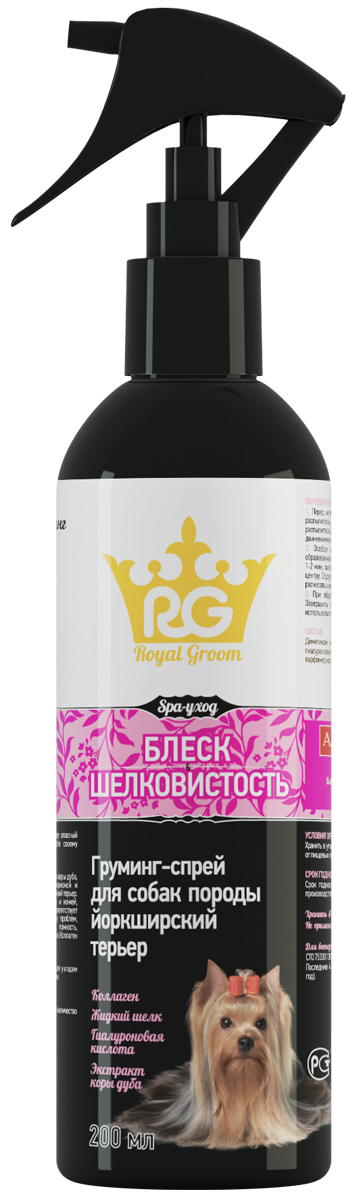 Груминг-спрей Royal Groom Блеск и шелковистость, для йорков, 200 мл0120710Груминг - спрей предназначенного для ухода за кожно-шерстным покровом животных.Состав в 1 мл: вода питьевая, квартамин, силикон, нативный коллаген и гиалуроновая кислота, метилхлороизотиазолинон, парфюмерная композиция, лимонная кислота, твин-80, норковое масло, протеин, экстракты крапивы и коры дуба. Свойства: спрей обладает выраженными моющими свойствами, придает шерсти шелковистость и блеск, снимает статический эффект. Растительное сырье содержит комплекс биологически активных веществ, которые улучшают состояние кожи и шерсти, смягчают, увлажняют кожу, ускоряют ее регенерацию, восстанавливая эпидермальный барьер, обладают антиоксидантными свойствами. Применение: перед использованием встряхните флакон и, нажимая на курковый распылитель, нанесите раствор на шерсть из расчета 0,5 -1 мл (1-2 нажатия на распылитель) на 1 кг массы тела животного. Нанесите средство массирующими движениями на шерсть и кожу животного. Особое внимание уделите проблемным местам, склонным к образованию колтунов. При обработке колтунов обильно смочите средством колтун, дайте впитаться в течение 1-2 мин, затем начните разделять колтун пальцами, двигаясь от краев к центру. Отделите сначала крупные части, затем разберите более мелкие, расчешите шерсть. Завершите груминг с помощью гребня/щетки, при необходимости используйте фен.Хранение: хранят зоогигиеническое средство в закрытой упаковке производителя, в защищенном от прямых солнечных лучей месте, отдельно от пищевых продуктов и кормов, при температуре от 8°С до 25 °С.Срок годности при соблюдении условий хранения - 2 года со дня производства. По истечении срока годности зоогигиеническое средство не должно применяться.