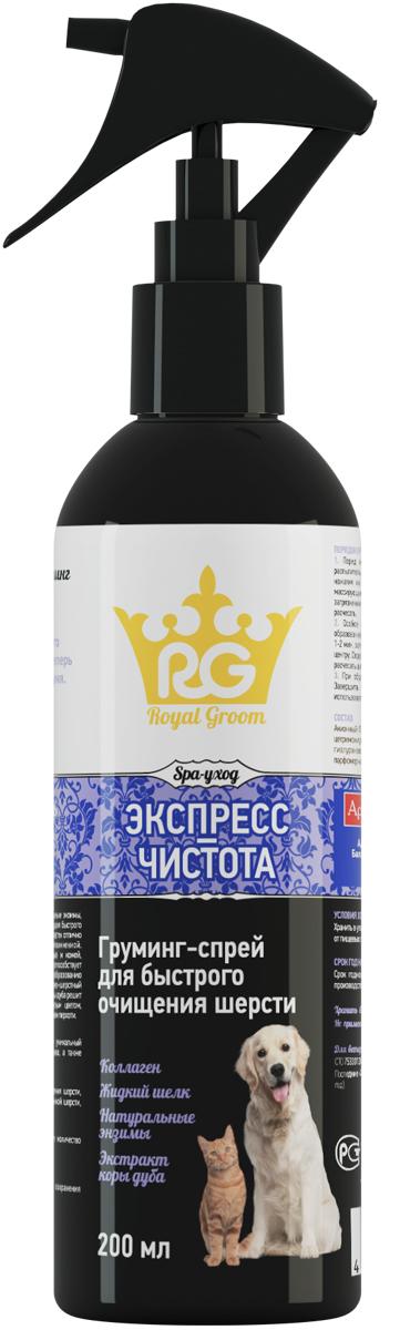 Груминг-спрей Royal Groom Экспресс-чистота, для домашних животных, 200 мл11005Груминг - спрей предназначенного для ухода за кожно-шерстным покровом животных.Состав в 1 мл: вода питьевая, квартамин, силикон, нативный коллаген и гиалуроновая кислота, метилхлороизотиазолинон, парфюмерная композиция, лимонная кислота, твин-80, норковое масло, протеин, экстракты крапивы и коры дуба. Свойства: спрей обладает выраженными моющими свойствами, придает шерсти шелковистость и блеск, снимает статический эффект. Растительное сырье содержит комплекс биологически активных веществ, которые улучшают состояние кожи и шерсти, смягчают, увлажняют кожу, ускоряют ее регенерацию, восстанавливая эпидермальный барьер, обладают антиоксидантными свойствами. Применение: перед использованием встряхните флакон и, нажимая на курковый распылитель, нанесите раствор на шерсть из расчета 0,5 -1 мл (1-2 нажатия на распылитель) на 1 кг массы тела животного. Нанесите средство массирующими движениями на шерсть и кожу животного. Особое внимание уделите проблемным местам, склонным к образованию колтунов. При обработке колтунов обильно смочите средством колтун, дайте впитаться в течение 1-2 мин, затем начните разделять колтун пальцами, двигаясь от краев к центру. Отделите сначала крупные части, затем разберите более мелкие, расчешите шерсть. Завершите груминг с помощью гребня/щетки, при необходимости используйте фен.Хранение: хранят зоогигиеническое средство в закрытой упаковке производителя, в защищенном от прямых солнечных лучей месте, отдельно от пищевых продуктов и кормов, при температуре от 8°С до 25 °С.Срок годности при соблюдении условий хранения - 2 года со дня производства. По истечении срока годности зоогигиеническое средство не должно применяться.