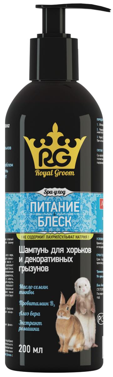 Шампунь Royal Groom Питание и блеск, для хорьков и грызунов, 200 мл0120710Шампунь Royal Groom Питание и блеск предназначен для ухода за кожно-волосяным покровом котят и щенков, а также хорьков и декоративных грызунов.Состав в 1 мл: шампунь в форме раствора для наружного применения, содержит воду питьевую, комбинацию анионных и катионных ПАВ, оливковое масло, экстракт ромашки, кондиционер Р7, консервант, трилон БД, лимонную кислоту, алоэ-вера гель, отдушку парфюмерную Зеленое яблоко, кондиционер.Свойства: шампунь обладает выраженными моющими свойствами, образует обильную пену в воде любой жесткости, легко смывается, придает шерсти шелковистость и блеск, снимает статический эффект. Растительные экстракты содержат комплекс биологически активных веществ, которые улучшают состояние кожи и шерсти, смягчают, увлажняют кожу, ускоряют ее регенерацию, восстанавливая эпидермальный барьер, обладают антиоксидантными свойствами. Применение: перед обработкой кожно-волосяной покров животного обильно смачивают водой, затем наносят шампунь из расчета 0,3-0,5 мл на кг массы животного, равномерно распределяют по всей поверхности тела, слегка втирают до образования обильной пены, избегая попадания на слизистые оболочки. Через 1-2 минуты шампунь тщательно смывают теплой водой, шерсть расчесывают гребнем и высушивают. При сильном загрязнении кожно–волосяного покрова животного процедуру повторяют.Хранение: хранят зоогигиеническое средство в закрытой упаковке производителя, в защищенном от прямых солнечных лучей месте, отдельно от пищевых продуктов и кормов, при температуре от 8°С до 25 °С.Срок годности при соблюдении условий хранения - 2 года со дня производства. По истечении срока годности зоогигиеническое средство не должно применяться.