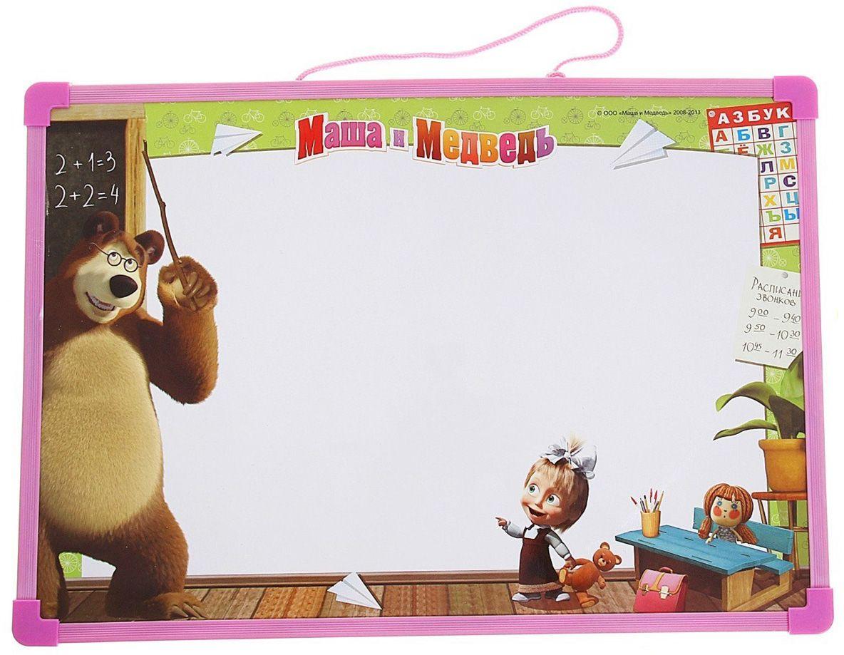 Маша и Медведь Доска для рисования Первый раз в первый классFS-00897Пусть эта небольшая доска для рисования Маша и медведь станет открытием для ребенка большого мира рисования, письма и чтения. Занимаясь с доской для рисования, малыш развивает мышление, воображение и свои творческие способности. В наборе, кроме доски, есть мелки, губка, маркер и 2 магнита с изображением Маши и Медведя из мультфильма Маша и Медведь.