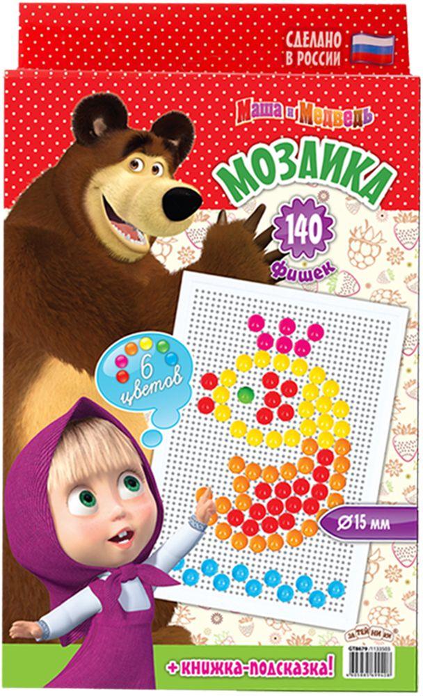 Маша и Медведь Мозаика 1133503 маша и медведь книжка с набором трафаретов