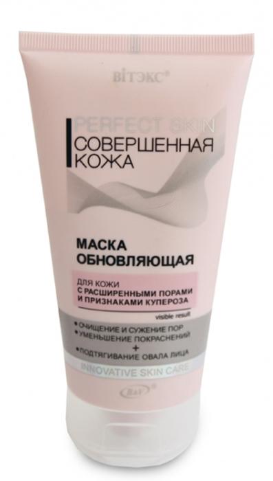 Витэкс Perfect Skin Совершенная кожа Маска обновляющая, 150 млV-613Назначение: Очищение, Питание, Все типы кожиЛиния: Совершенная кожаОбновляющая маска, благодаря своей активной формуле, способствует совершенствованию внешнего вида кожи. Белая и красная глина бережно и глубоко очищают поры, выравнивают текстуру кожи. Комплекс инновационных компонентов Еpidermist и Biophytex:Сужает поры*Делает кожу заметно более гладкой и сияющей*Уменьшает покраснения, укрепляет капилляры**Подтягивает овал лицаЭффект доказан компаниями *Codif (France) и **BASF (France)Результат: поры менее заметны, овал лица подтянут, цвет лица более ровный. Максимальный результат достигается при комплексном применении всех средств линии. Эффект накапливается и сохраняется надолго.Рекомендуется использовать с 25 лет.