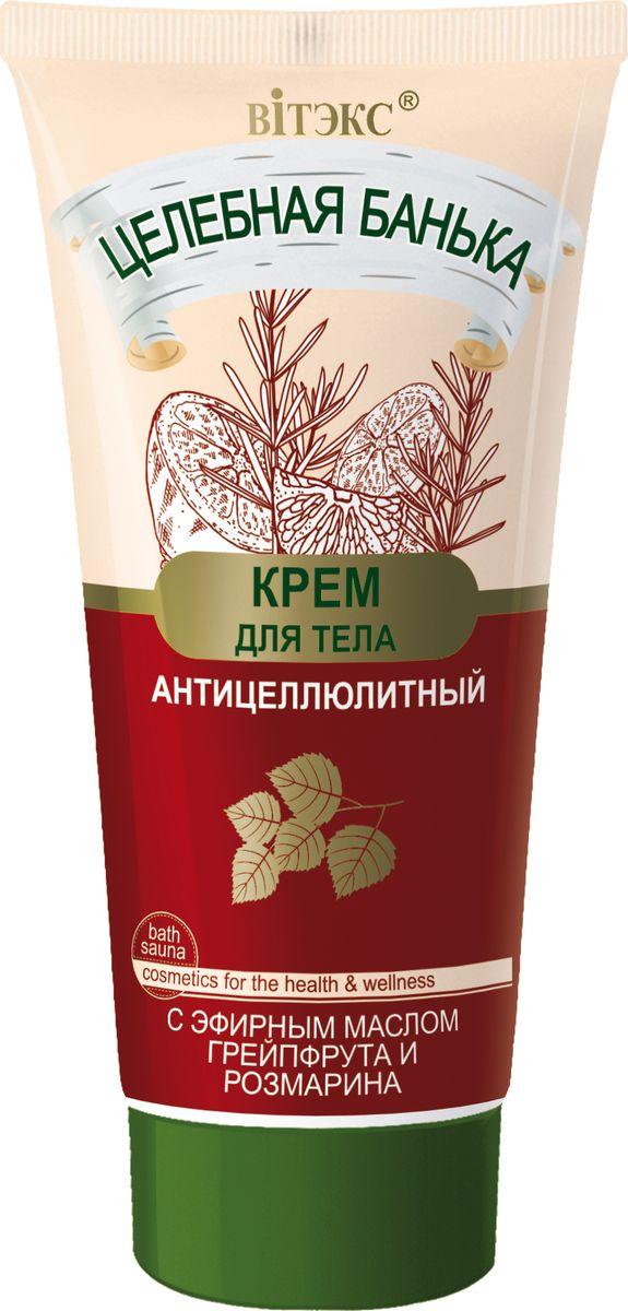 Витэкс Целебная Банька Крем для тела антицеллюлитный с эфирным маслом грейпфрута и розмарина, 150 млV-844Антицеллюлитный крем — эффективное средство, которое способствует естественному сжиганию жиров и повышению упругости кожи.Эфирное масло грейпфрута стимулирует обменные процессы, воздействует на жировые отложения, способствует уменьшению целлюлита.Эфирное масло розмарина способствует сокращению целлюлита: активизирует выведение токсинов и лишней жидкости из клеток, ускоряет расщепление жировых отложений.Масло цветков апельсина повышает эластичность и упругость кожи, очищает клетки от токсинов.Кофеин оказывает укрепляющее и моделирующее действие на кожу проблемных зон: бедер, живота и ягодиц.Теофиллин активно борется с целлюлитом, уменьшает эффект «апельсиновой корки», способствует разглаживанию кожи и придает ей упругость.Эффективность действия антицеллюлитного крема для тела усиливается при использовании после банных процедур.