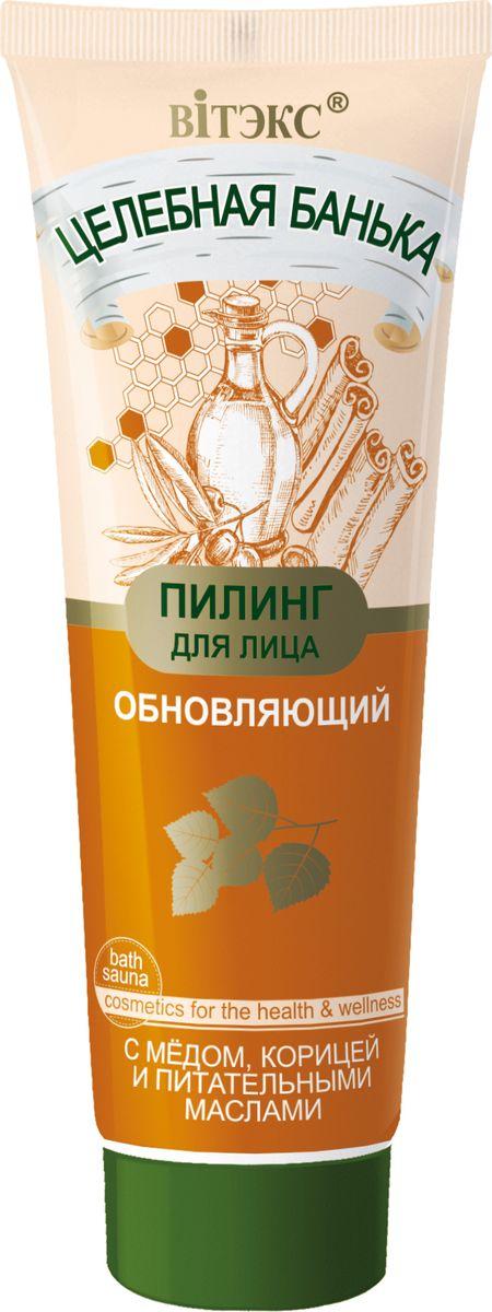 Витэкс Целебная Банька Обновляющий пилинг для лица с медом, корицей и питательными маслами, 75 мл109024Обновляющий пилинг идеально подходит для деликатного очищения и увлажнения кожи во время и после банных процедур.Мёд — удивительный источник красоты кожи: проникая в глубокие слои эпидермиса, великолепно питает кожу, доставляя в ее клетки необходимые витамины и микроэлементы.косточки абрикоса мягко полируют, отшелушивают ороговевшие клетки кожи, улучшая цвет лица. Корица, благодаря богатому и насыщенному составу, активизирует питание клеток кожи, улучшает кровообращение и тонизирует кожу лица. Питательные масла косточек абрикоса и сладкого миндаля насыщают кожу необходимыми микроэлементами, заботливо ухаживают за кожей лица, защищая от стянутости и сухости.