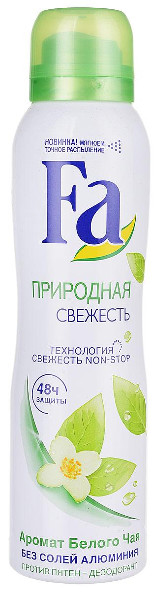 FA Дезодорант-аэрозоль женский Природная Свежесть Белый Чай, 150 млCF5512F4Откройте для себя длительную защиту на 48 чсо свежим ароматом белого чая.- Эффективная защита от запаха пота- Длительное ощущение свежести- Утонченный аромат белого чая- Без белых пятен- Хорошая переносимость кожей - Протестировано дерматологами