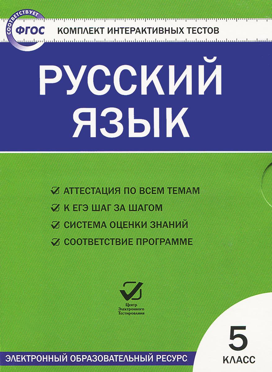 Русский язык. 5 класс. Комплект интерактивных тестов, Центр Электронного Тестирования