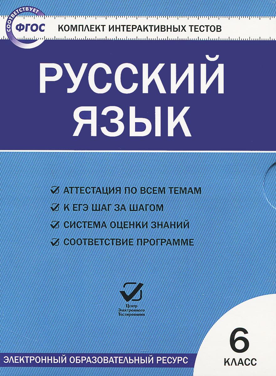 Русский язык. 6 класс. Комплект интерактивных тестов, Центр Электронного Тестирования