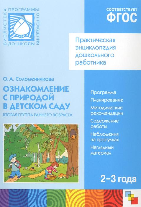 Ознакомление с природой в детском саду. Вторая группа раннего возраста. 2-3 года