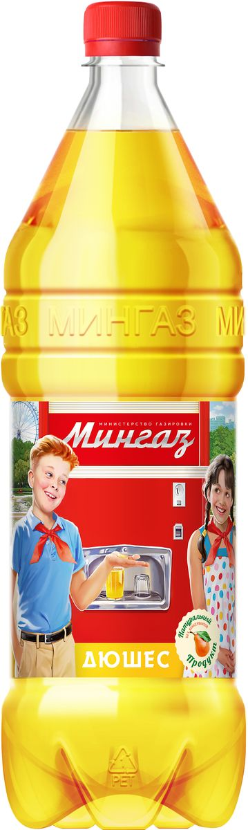 Мингаз Дюшес напиток, 1,5 л0120710100% натуральный лимонад. Без консервантов. Оригинальный дизайн красиво обыгрывающий истории из жизни в советском прошлом.