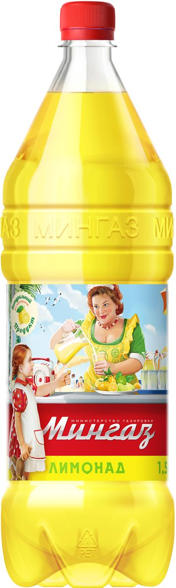 Мингаз Лимонад напиток, 1,5 л1682100% натуральный лимонад. Без консервантов. Оригинальный дизайн красиво обыгрывающий истории из жизни в советском прошлом.