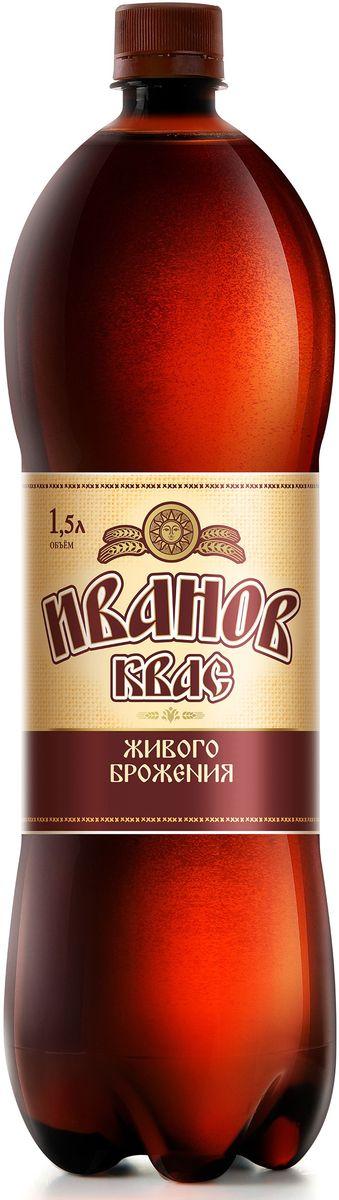 Иванов квас, 1,5 л0120710Квас живого брожения, который можно пить за рулем. Имеет ярко выраженный вкус и аромат свежеиспеченного ржаного хлеба.