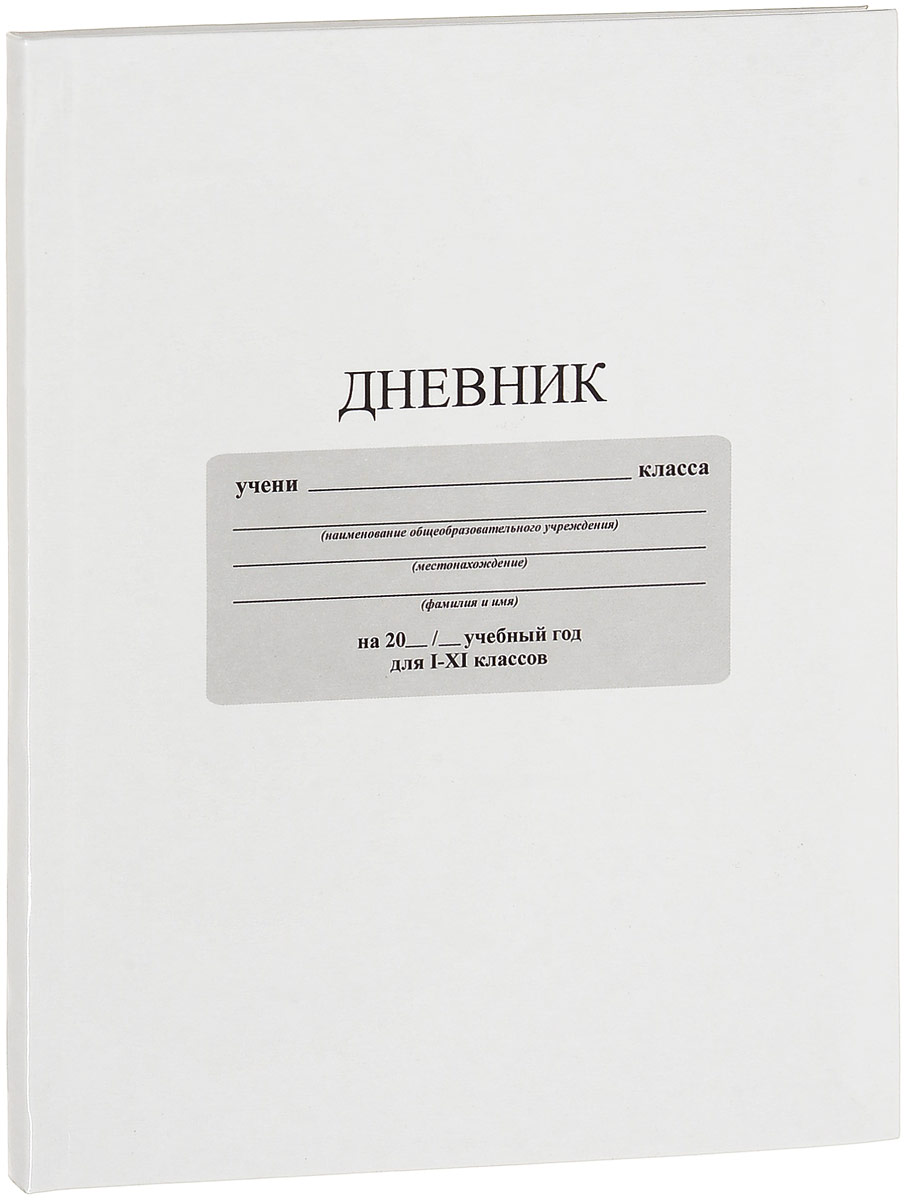 Апплика Дневник школьный цвет белый С3212-05