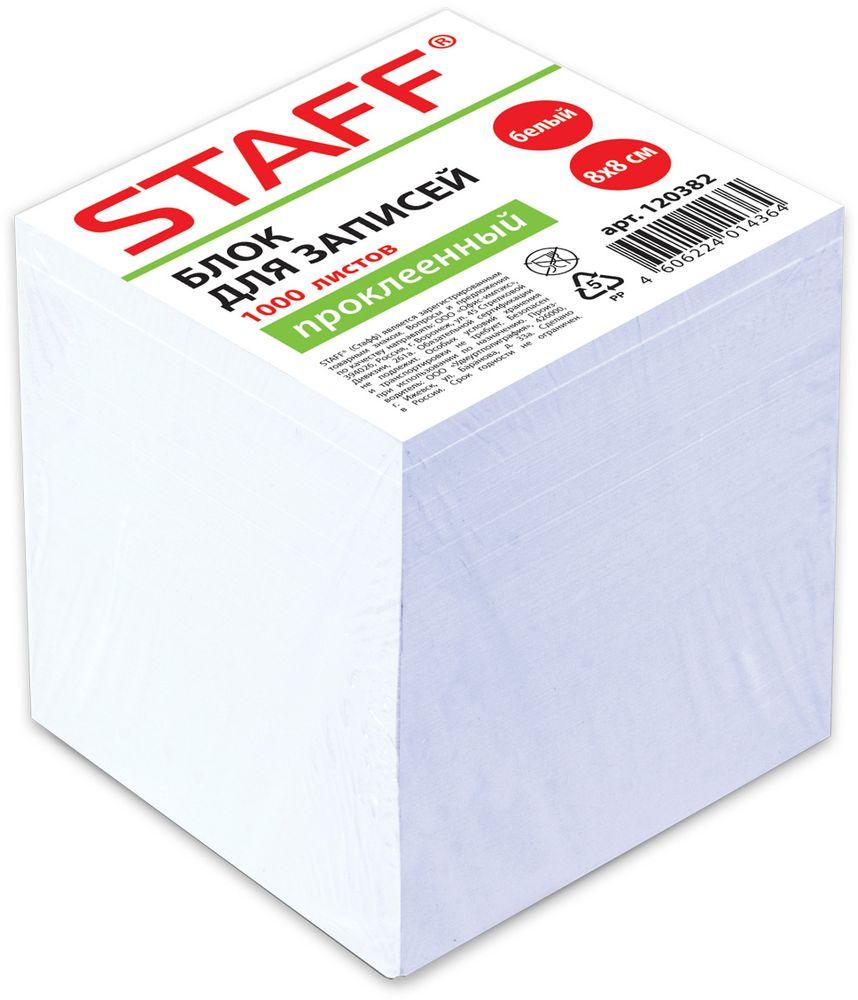 Staff Бумага для заметок 8 х 8 см 1000 листов120382Бумага для заметок Staff непременно привлечет к себе внимание.Блок состоит из 1000 листов, которые удобны для заметок, объявлений и других коротких сообщений. Сменные блоки бумаги предназначены для использования в пластиковых подставках и настольных органайзерах.