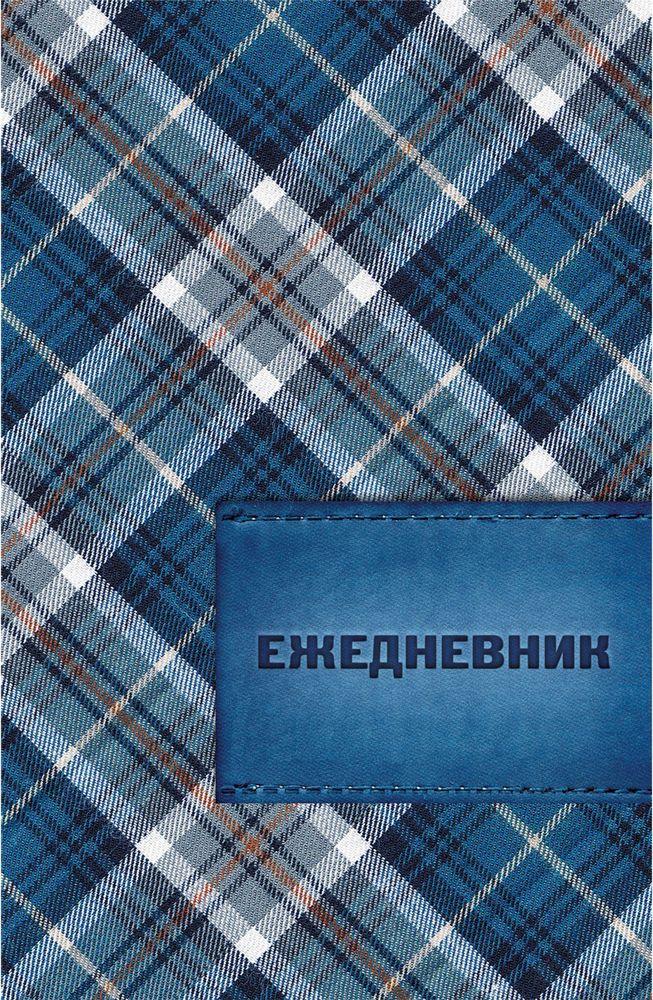 Brauberg Ежедневник Шотландка 192 листа цвет синий формат A572523WDУниверсальный ежедневник, который позволяет вести записи в любом году из четырех, указанных на страницах внутреннего блока.