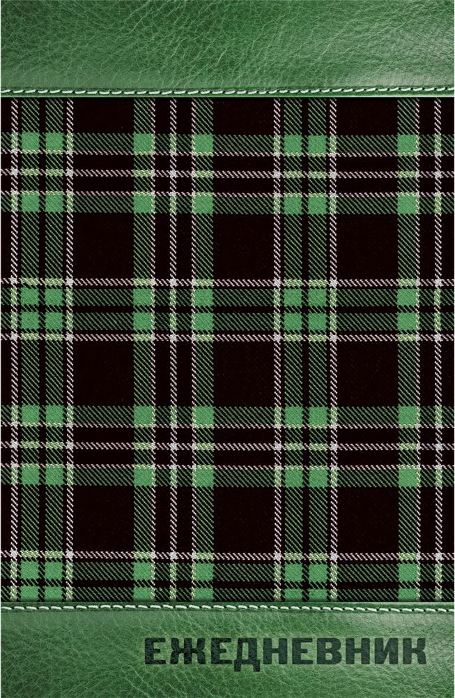 Brauberg Ежедневник Шотландка 192 листа цвет зеленый формат A572523WDУниверсальный ежедневник, который позволяет вести записи в любом году из четырех, указанных на страницах внутреннего блока.