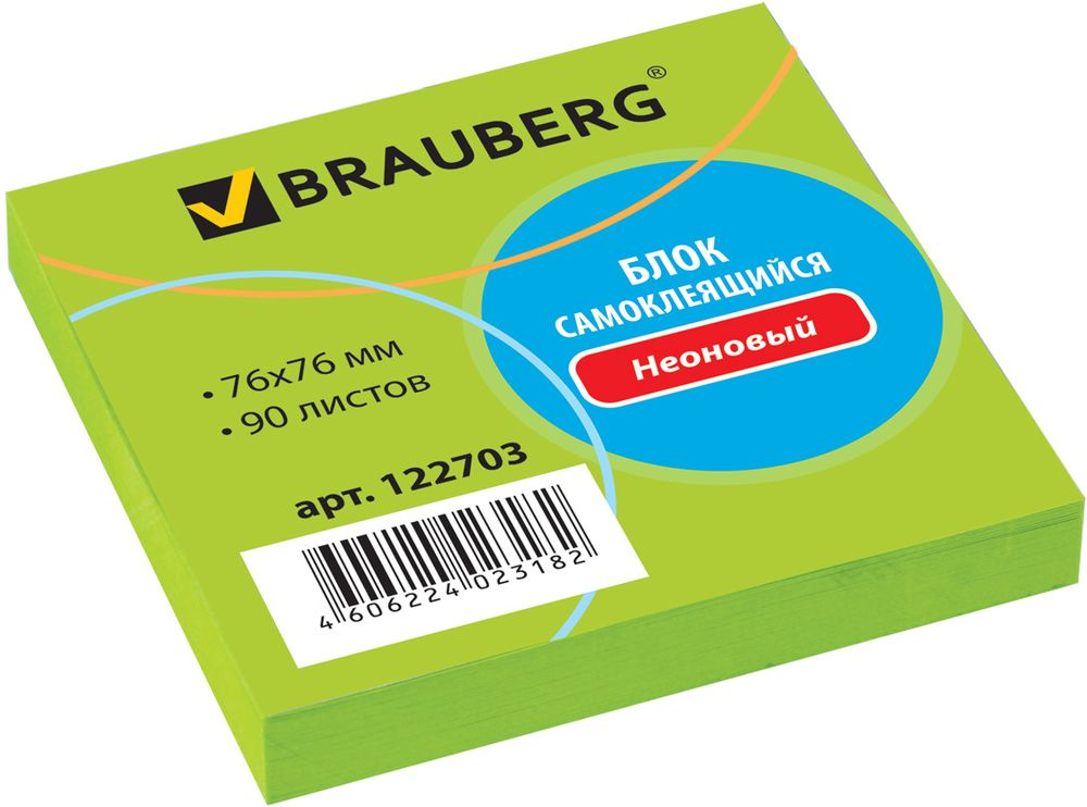 Brauberg Бумага для заметок с липким слоем 7,6 х 7,6 см цвет зеленый 90 листов