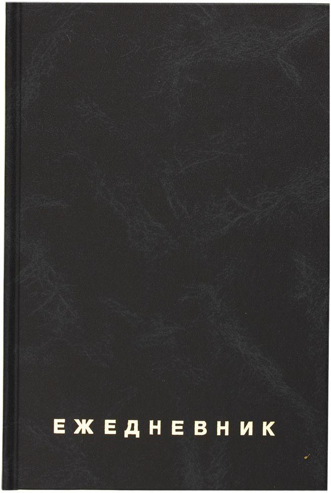 Brauberg Ежедневник 160 листов цвет черный формат A572523WDВыпускаются в жестком переплете, покрытым бумвинилом. Надежен и практичен в применении. Внутренний блок содержит справочную информацию.