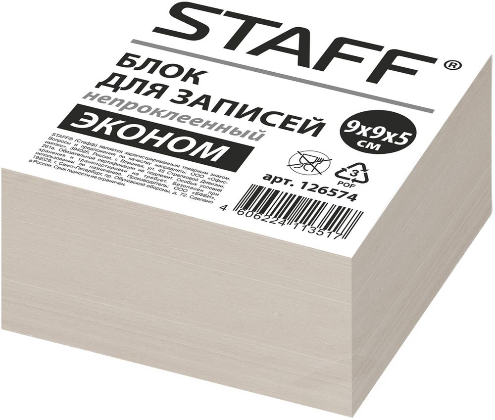 Staff Бумага для заметок 9 х 9 см 500 листов 126574126574Бумага для заметок Staff непременно привлечет к себе внимание.Бумага состоит из 500 листов, которые удобны для заметок, объявлений и других коротких сообщений. Сменные блоки бумаги предназначены для использования в пластиковых подставках и настольных органайзерах.