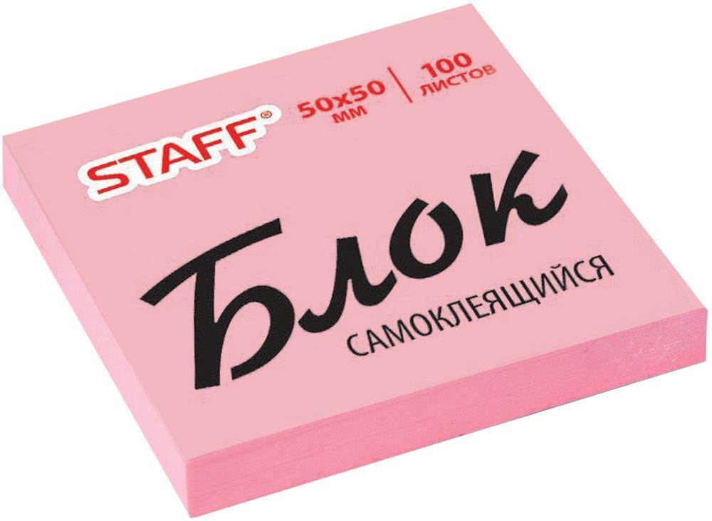 Staff Бумага для заметок с липким слоем 5 х 5 см цвет розовый 100 листов127143Самоклеящийся блок для записи Staff - незаменимый деловой партнер. Его листочки надежно держатся на любой поверхности, не оставляют следов при отклеивании.