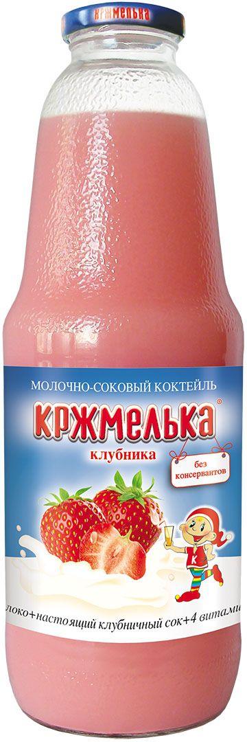 Кржмелька коктейль молочно-соковый клубника, 1,03 л4610008500875Кржмелька - премиальные молочно-соковые коктейли, обогащенные витаминами. Исключительно профильные соки – моно вкусы, то есть используются соки, соответствующие наименованиям.Сбалансированное сочетание молока и настоящего профильного сока рождает тонкий и изысканный вкус коктейлей, а дополнительную пользу придает витаминный комплекс из 4-х витаминов (В6, Н, В5, РР).Экологическая чистота стеклянной бутылки и уникальная технология розлива при щадящем температурном режиме позволяют сохранить всю пользу молока и сока в коктейлях Кржмелька практически в неизменном виде на всем протяжении срока хранения без использования консервантов.