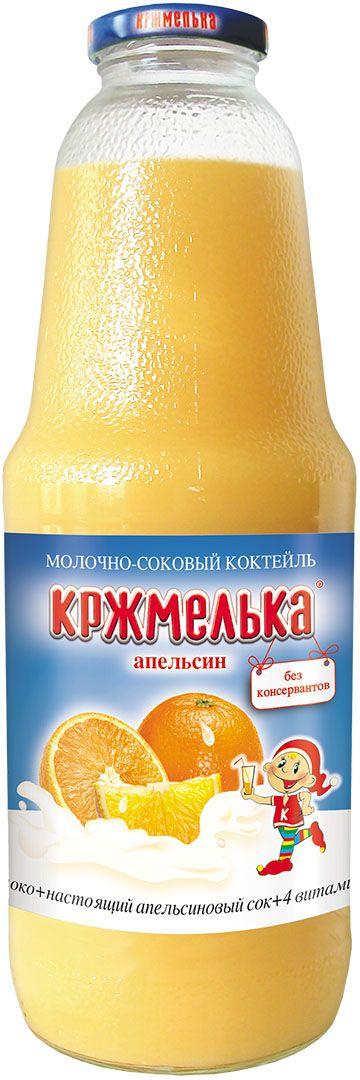 Кржмелька коктейль молочно-соковый апельсин, 1,03 л0120710Кржмелька - премиальные молочно-соковые коктейли, обогащенные витаминами. Исключительно профильные соки – моно вкусы, то есть используются соки, соответствующие наименованиям.Сбалансированное сочетание молока и настоящего профильного сока рождает тонкий и изысканный вкус коктейлей, а дополнительную пользу придает витаминный комплекс из 4-х витаминов (В6, Н, В5, РР).Экологическая чистота стеклянной бутылки и уникальная технология розлива при щадящем температурном режиме позволяют сохранить всю пользу молока и сока в коктейлях Кржмелька практически в неизменном виде на всем протяжении срока хранения без использования консервантов.