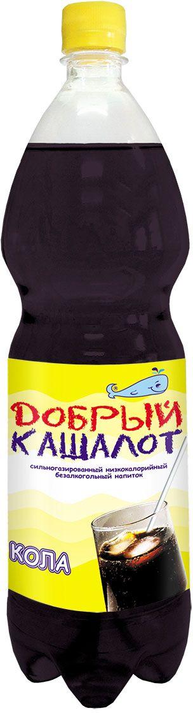 Добрый кашалот напиток газированный Кола, 1,5 л0120710Прекрасно тонизирует и освежает, а всевозможная палитра вкусов превратит теплый, по-домашнему уютный праздник в яркое запоминающееся зрелище. Добрый кашалот - напиток из детства!
