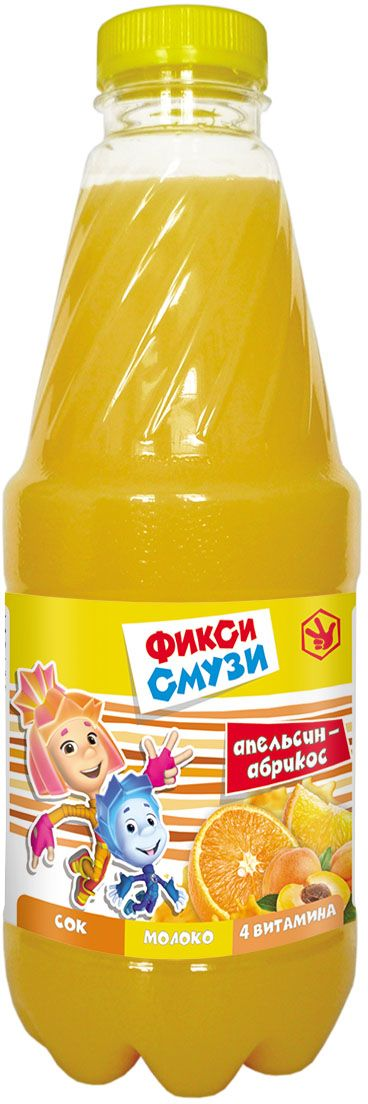 Фиксики смузи апельсин, абрикос, 930 мл4610008503128Фикси смузи - натуральный сок с мякотью + молоко (белок и кальций) + комплекс из 4 витаминов (В6, Н, В5, РР) + хорошее настроение и веселая улыбка!Сбалансированное сочетание молока и сока с мякотью создает нежную и густую консистенцию и рождает тонкий и изысканный вкус, а уникальная технология розлива при щадящем температурномрежиме сохраняет всю пользу молока и сока практически в неизменном виде на всем протяжении срока хранения.