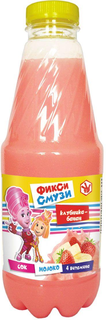 Фиксики смузи клубника, банан, 930 мл4610008503142Фикси смузи - натуральный сок с мякотью + молоко (белок и кальций) + комплекс из 4 витаминов (В6, Н, В5, РР) + хорошее настроение и веселая улыбка!Сбалансированное сочетание молока и сока с мякотью создает нежную и густую консистенцию и рождает тонкий и изысканный вкус, а уникальная технология розлива при щадящем температурномрежимесохраняет всю пользу молока и сока практически в неизменном виде на всем протяжении срока хранения.