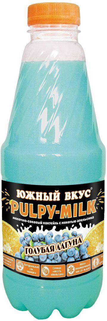Южный вкус Pulpy-milk коктейль молочно-соковый Голубая лагуна, черника-апельсин, 930 мл4610008503371Южный Вкус PULPY-MILK – это удивительно приятное сочетание молока с натуральными соками и мякотью спелых апельсинов. Южный Вкус PULPY-MILK подарит молочную нежность и сладость соков, он утолит жажду и укротит голод, ведь в нем так много натуральных частичек солнечного апельсина!