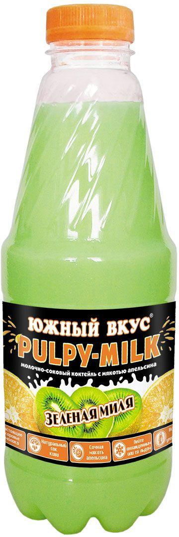 Южный вкус Pulpy-milk коктейль молочно-соковый Зеленая миля вкус, киви-апельсин, 930 мл4850001115649Южный Вкус PULPY-MILK – это удивительно приятное сочетание молока с натуральными соками и мякотью спелых апельсинов. Южный Вкус PULPY-MILK подарит молочную нежность и сладость соков, он утолит жажду и укротит голод, ведь в нем так много натуральных частичек солнечного апельсина!