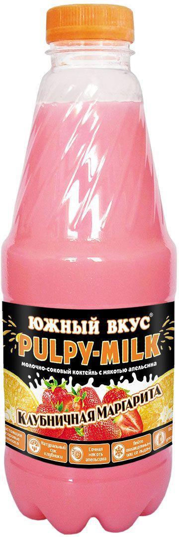 Южный вкус Pulpy-milk коктейль молочно-соковый Клубничная Маргарита, клубника-апельсин, 930 мл4610008503395Южный Вкус PULPY-MILK – это удивительно приятное сочетание молока с натуральными соками и мякотью спелых апельсинов. Южный Вкус PULPY-MILK подарит молочную нежность и сладость соков, он утолит жажду и укротит голод, ведь в нем так много натуральных частичек солнечного апельсина!