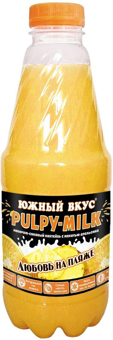 Южный вкус Pulpy-milk коктейль молочно-соковый Любовь на пляже, ананас-апельсин, 930 мл4610008503401Южный Вкус PULPY-MILK – это удивительно приятное сочетание молока с натуральными соками и мякотью спелых апельсинов. Южный Вкус PULPY-MILK подарит молочную нежность и сладость соков, он утолит жажду и укротит голод, ведь в нем так много натуральных частичек солнечного апельсина!